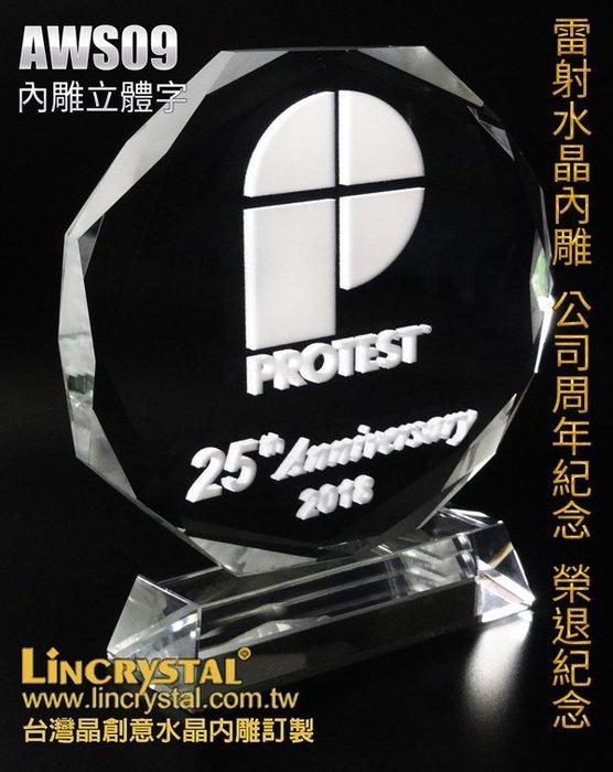 AWS09 水晶內雕紀念 精緻獨特水晶立體字內雕 外型大方厚實 水晶紀念獎座 水晶獎盃