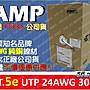 [ AMP CAT.5e 50米/ 捲 495元 ] 50M 正AMP C...