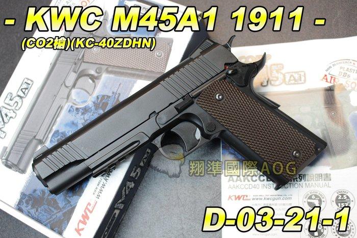 【翔準軍品AOG】KWC M45A1 1911 CO2槍(KC-40ZDHN) CO2手槍  直壓槍 D-03-21-1