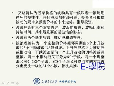 【商-040】證券投資學 教學影片/ 2套 / 上海交大, 浙江大學 / 衝評價,  299 元!