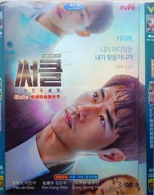 【樂視】 高清DVD circle-相連的2個世界 / 呂珍九 金康宇 / 韓劇 韓語中字DVD 精美盒裝