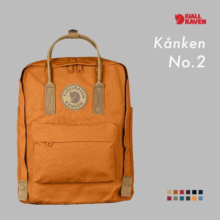 WaShiDa【KN23565】FJALLRAVEN × Kanken No.2 Bag 經典大小 皮革 設計 後背包