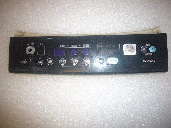 東芝洗衣機電腦板 AW-G9685S 基板 IC板 只賣1500元哦!