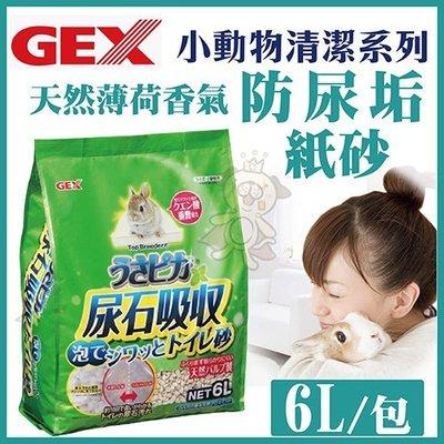 *WANG*日本GEX《兔子防尿垢紙砂 》 6L【1GXR10062】