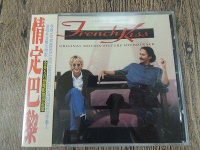 Q2002-早期CD未拆-有進口貼條】FRENCH  KISS-情定巴黎  電影原聲帶-環球音樂