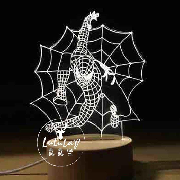 現貨❤陪妳/你入眠情境小夜燈❤ 蜘蛛人 復仇者聯盟 實木底座