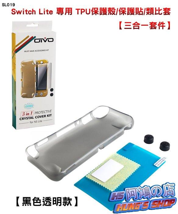 阿鴻の店-【全新現貨】OIVO 任天堂 Switch Lite 專用 黑透 TPU 保護殼 保護貼 類比套[SL019]
