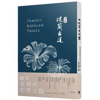 全新現貨 淡蘭古道 含預購贈品 限量防水背包套(藍色版)(450元)