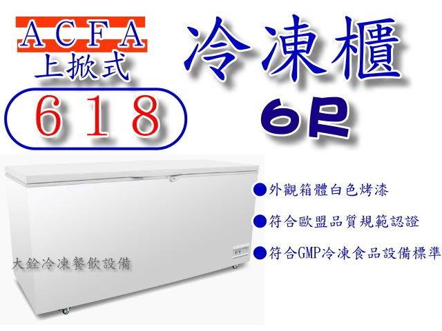 *大銓冷凍餐飲設備*至鴻歐規 ACFA 密閉掀蓋式冷凍櫃NL-618【全新】貨到付款免運費
