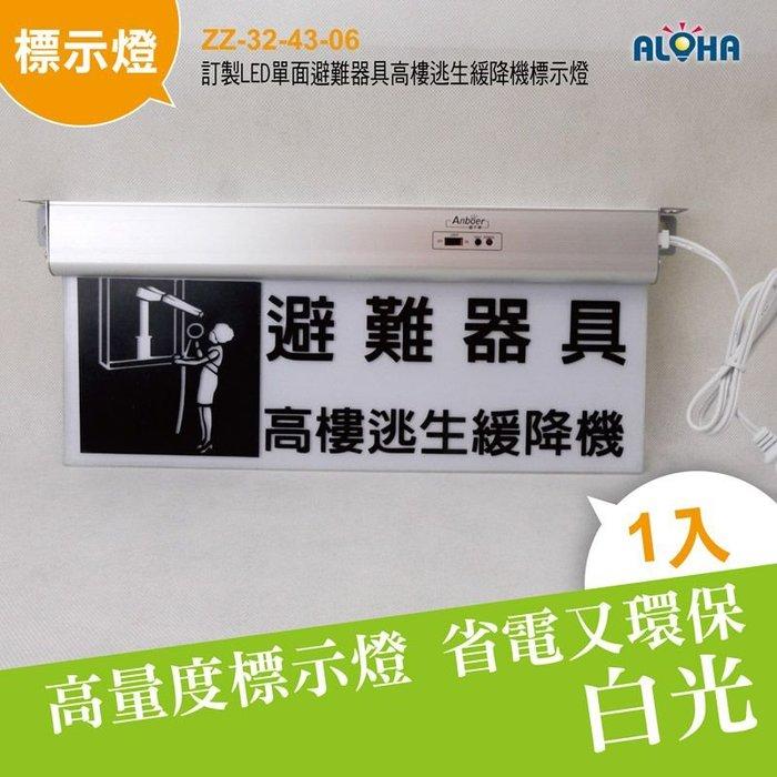 標示燈具【ZZ-32-43-06】訂製LED單面避難器具高樓逃生緩降機標示燈 耳掛式 指示燈/導引燈/逃生燈/緊急照明燈