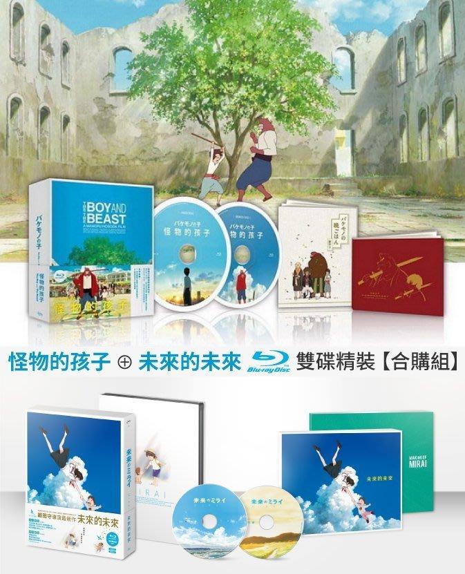 <<影音風暴>>(藍光動畫1905)未來的未來+怪物的孩子 藍光BD 全4碟裝(下標即賣)48