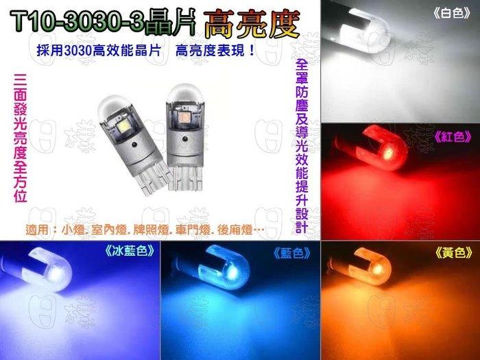 《日樣》T10-3030-3晶片 高亮度LED燈 全罩導光燈泡 小燈 室內燈 牌照燈 定位燈 後廂燈AA