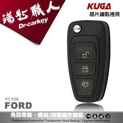 【汽車鑰匙職人】FORD KUGA 福特汽車晶片鑰匙 遺失新增 快速拷貝 複製備份