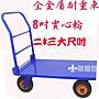 《葳爾登》超厚金屬板2*3呎大呎吋手推車【8...
