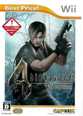 【二手遊戲】WII 惡靈古堡4 加強版 BIOHAZARD 4 WII EDITION BEST PRICE 日文版
