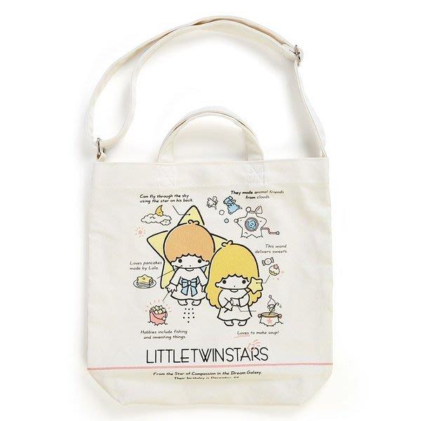代購現貨  日本三麗鷗  Hello Kitty/雙子星  2WAY手提袋
