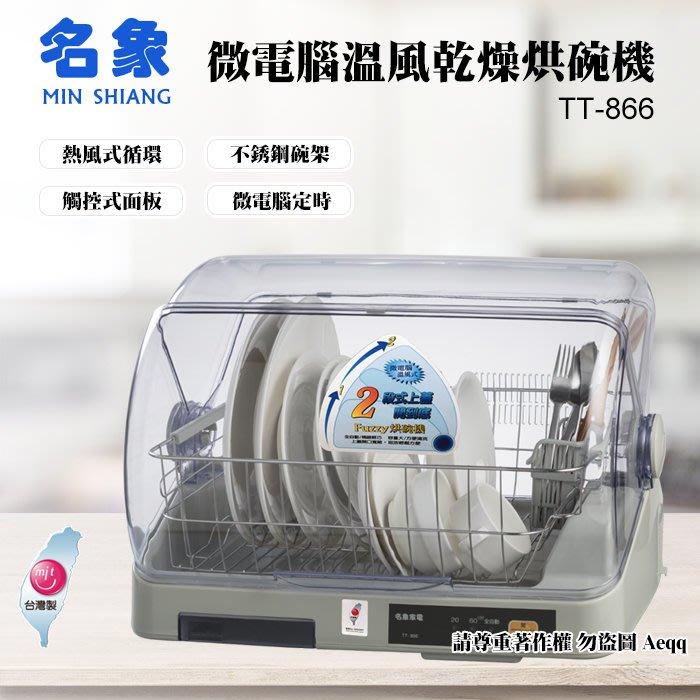 ㊣ 龍迪家 ㊣【MIN SHIANG 名象】微電腦溫風乾燥烘碗機(TT-866)