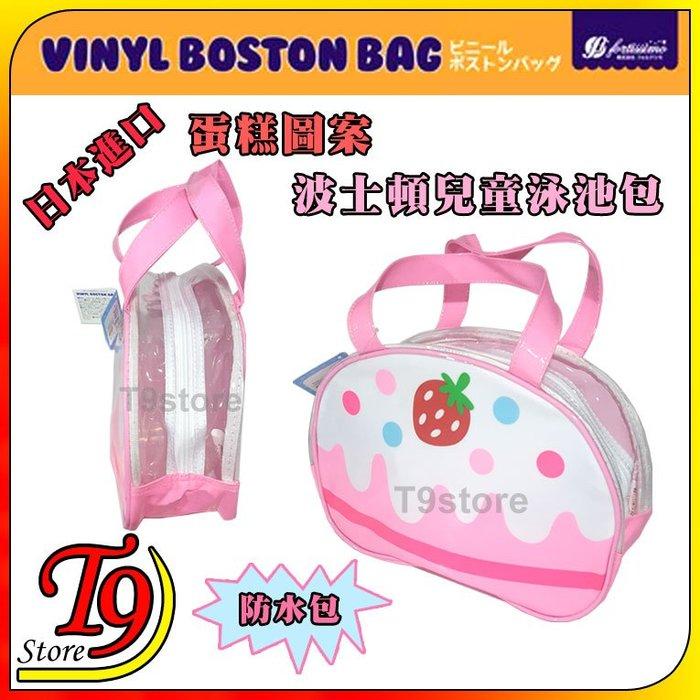 【T9store】日本進口 VINYL 蛋糕圖案 波士頓防水 兒童泳池包