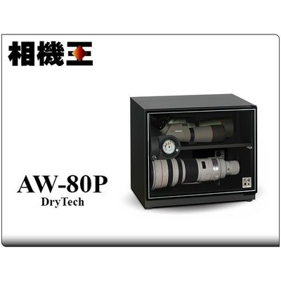 ☆相機王☆收藏家 AW-80P 暢銷經典防潮箱〔81公升〕AW80 AD-80 公司貨 免運 (5)