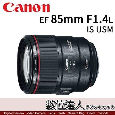 【數位達人】公司貨 Canon EF 85mm F1.4L IS USM 大光圈人像定焦鏡 4級防震