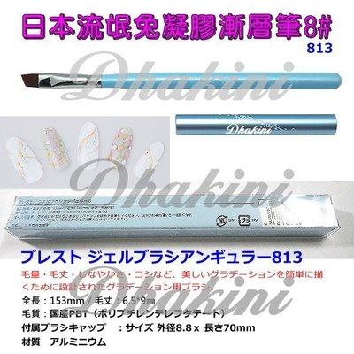 給您最專業的光療筆~《813日本流氓兔凝膠漸層筆8#》~單支刊登款;高品質、低價格,輕鬆完成美甲藝術創作