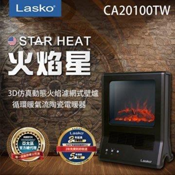 美國LASKO樂司科火焰星CA20100TW壁爐電暖器西屋T-820LTC/BY010057魔力家/XH001-BL參考