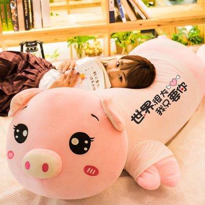 豬公仔娃娃抱枕女生睡覺毛絨玩具女孩可愛床上布娃娃超軟超萌玩偶