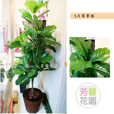 【☆芳馨花園☆】人造樹~5尺琴葉榕盆栽[G11023]~櫥窗佈置.造景.會場佈置.花藝設計等
