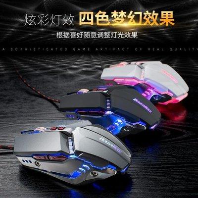 【蘑菇小隊】游戲機械滑鼠有線電競usb臺式電腦筆電無聲靜音光電辦公-MG46702