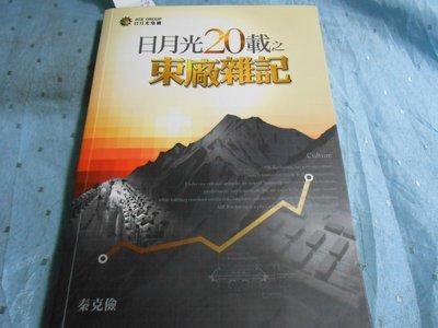 【宜蓁書坊】-財經企管-* 日月光20載之東廠雜記 *  著共本(下標即結標) A3