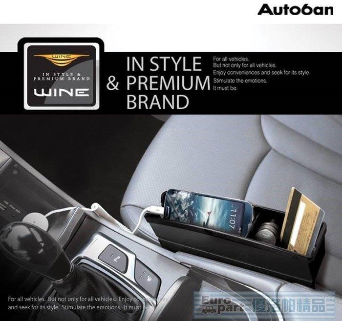 【優洛帕-汽車用品】Autoban WINE 車用座椅椅縫插入式 多功能 小物/零錢/手機 收納置物盒 AW-D83