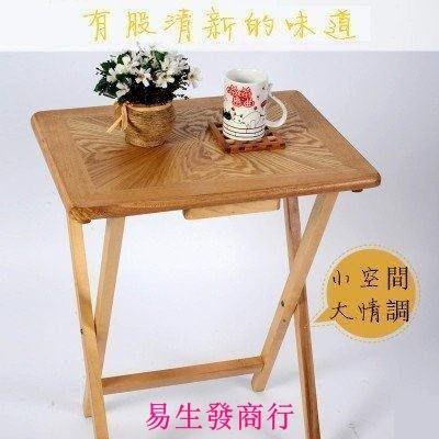 【易生發商行】簡約時尚小折疊桌餐桌學習桌電腦桌咖啡桌便攜飯桌桌子筆記本電腦F6092