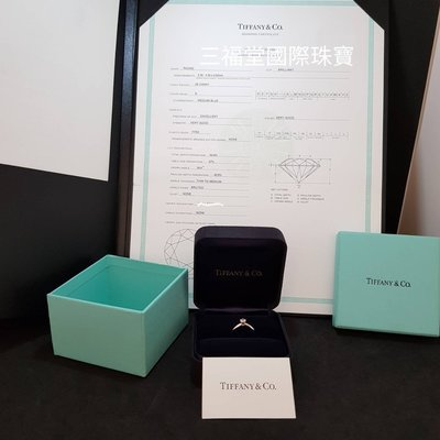 《三福堂國際珠寶名品1209》Tiffany Setting 經典六爪鑽戒(0.29CT) D VVS2 (超高C/P)