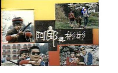 1985台視阿郎與彬彬-陳震雷 溫兆宇小彬彬 柯素雲 彎彎主演
