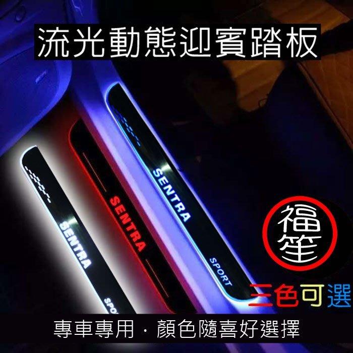 【福笙汽車精品】流光動態迎賓踏板 / 漸變式光束 / 專車專用 / 二款圖案 / 三色可選 / 接受訂做