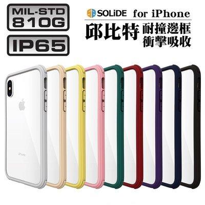 奇膜包膜 神盾 SOLiDE 邱比特 iPhone X 防摔 邊框 耐撞擊 軍規認證 手機殼