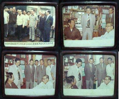 前總統:蔣經國-下鄉探訪照四幅(有註記字體的那張:最右者是年輕時的許信良)