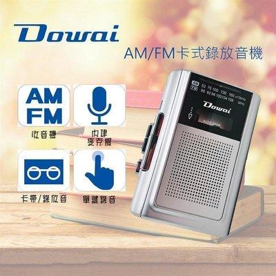 【免運費】Dowai 多偉 AM/FM卡式錄放音機 TR-70