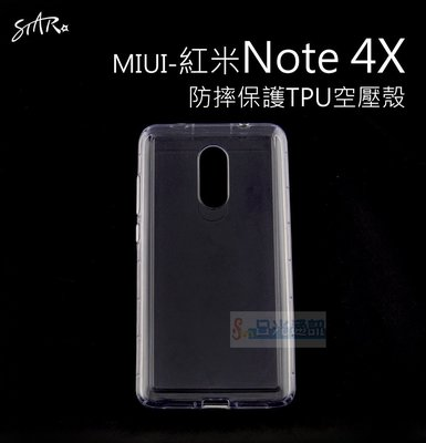 s日光通訊@【STAR】【最新】MIUI 紅米Note 4X 防摔保護TPU空壓殼 裸機 透明殼 兩色