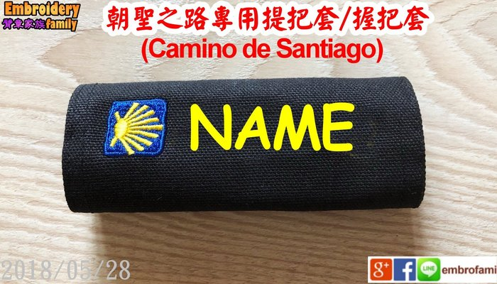 ※Camino de Santiago※客製朝聖之路專用行李箱登機箱提把套icover (貝殼圖+名字)2pcs