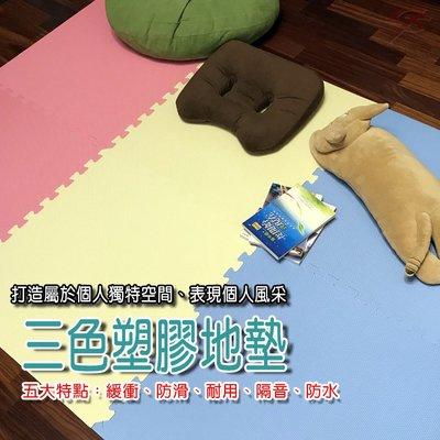 金德恩 台灣製造 馬卡龍色系巧拼地墊64x64cm/六入組/紅/黃/藍