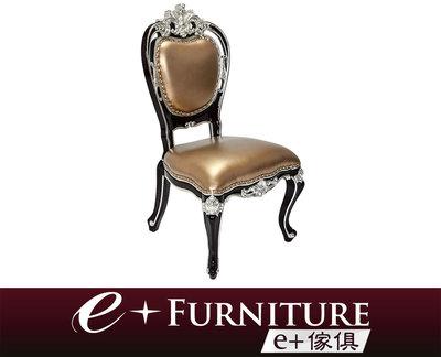 『 e+傢俱 』AC72 慧勒 Wheeler 新古典家具 風格設計 餐廳   餐椅   椅子   牛皮   布 可訂做