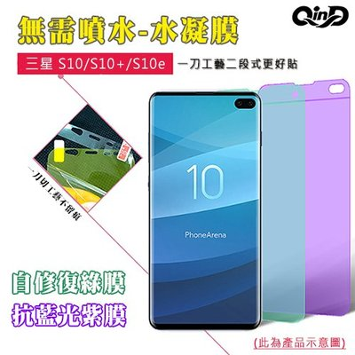 Samsung Galaxy S10 / S10e / S10+ QinD 抗藍光水凝膜(前紫膜+後綠膜) 螢幕保護貼