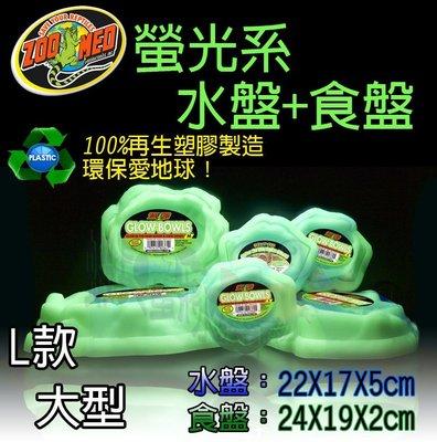 蝦兵蟹將【美國 ZOO MED】Glow Bowls 螢光系 食盤+水盤【一組】L款/大型 陸龜 箱龜 蘇卡達