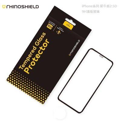 光華商場。包你個頭【犀牛盾】iPhone X XS/11pro 5.8吋 通用 9H 2.5D 滿版 玻璃保護貼 犀牛盾