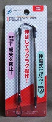 【月光魚 電玩部】2DS CYBER原廠 伸縮 金屬 觸控筆 黑色款 型號:CY-2DSMTP-BK