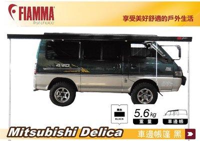 【MRK】FIAMMA 三菱 得利卡 Delica 車邊帳篷 黑色 抗UV 露營車 露營拖車 遮陽棚 T5