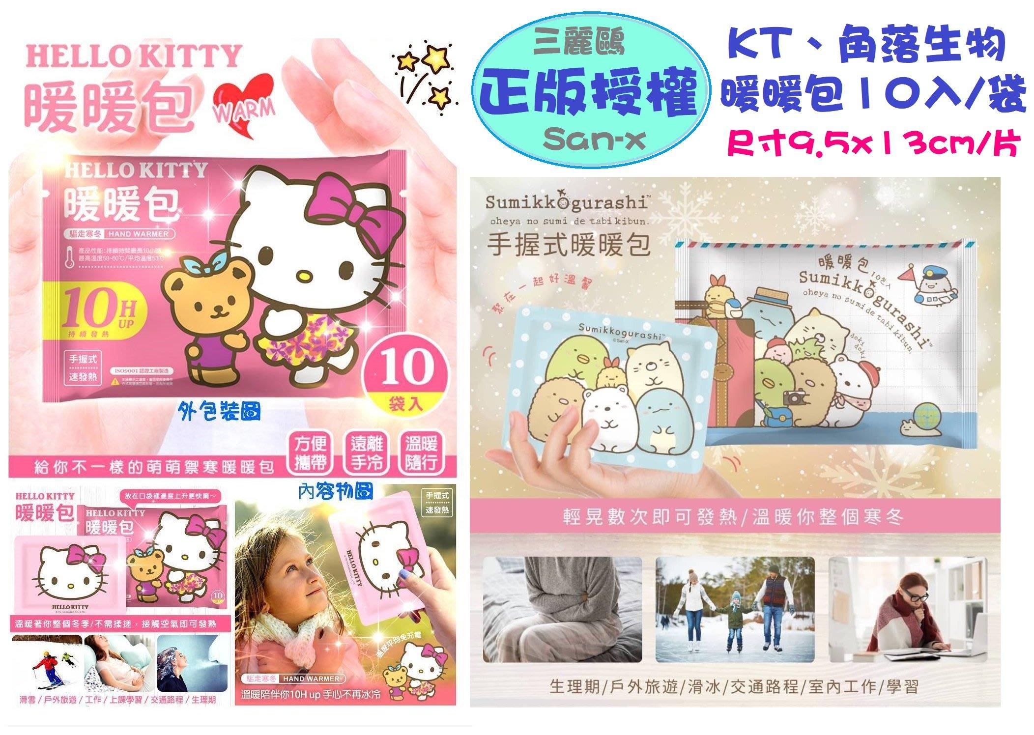 三麗鷗Hello Kitty暖暖包10包入/角落小夥伴 角落生物暖暖包10包入