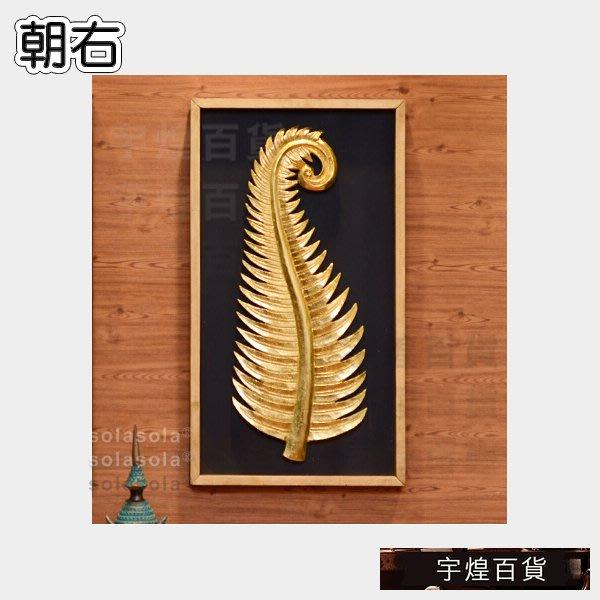 《宇煌》室內掛畫裝飾畫東南亞木雕實物畫中式金箔-朝右_PkBU