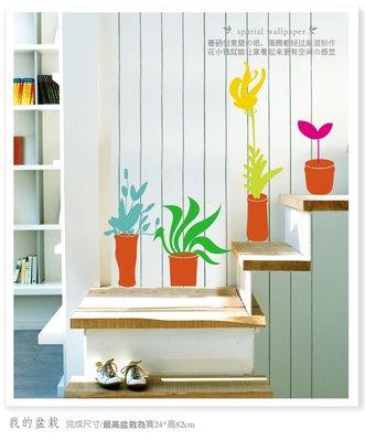 藝術空間壁紙/DIY創意壁貼-我的盆栽
